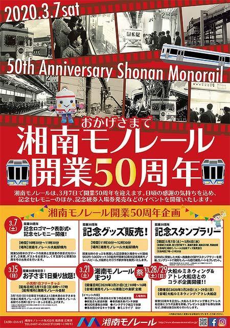 湘南モノレール,開業50周年記念イベントを実施