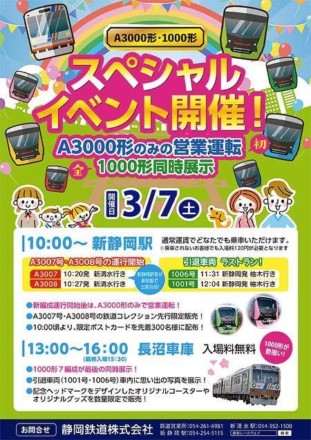 静岡鉄道「A3000形・1000形スペシャルイベント」開催