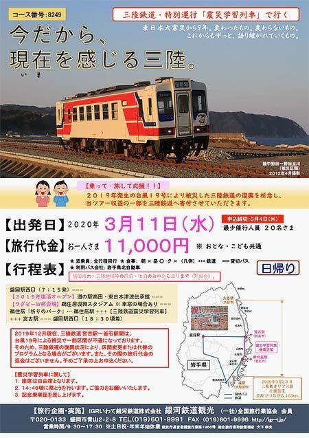 三陸鉄道『個人参加型「震災学習列車」』特別運転