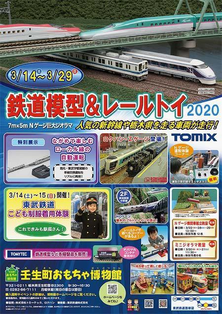 壬生町おもちゃ博物館で「鉄道模型&レールトイ 2020」開催