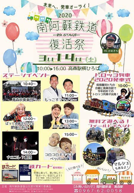 南阿蘇鉄道「南阿蘇鉄道復活祭—8th STAGE—」開催