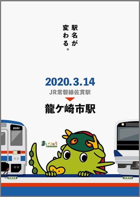 JR東日本・関東鉄道『「龍ケ崎市駅」誕生記念イベント』開催