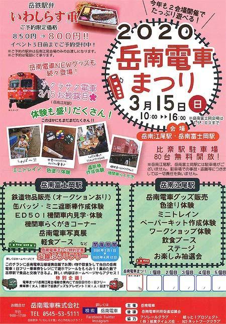 「2020岳南電車まつり」開催