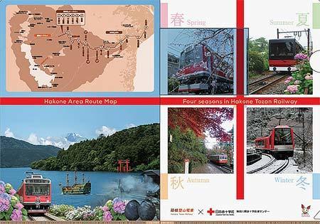 「箱根登山鉄道献血キャンペーン」クリアファイル