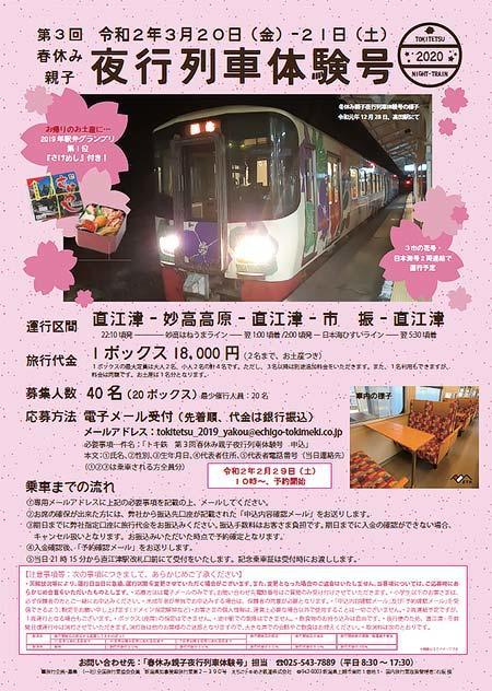 えちごトキめき鉄道,「第3回 春休み親子夜行列車体験号」を運転