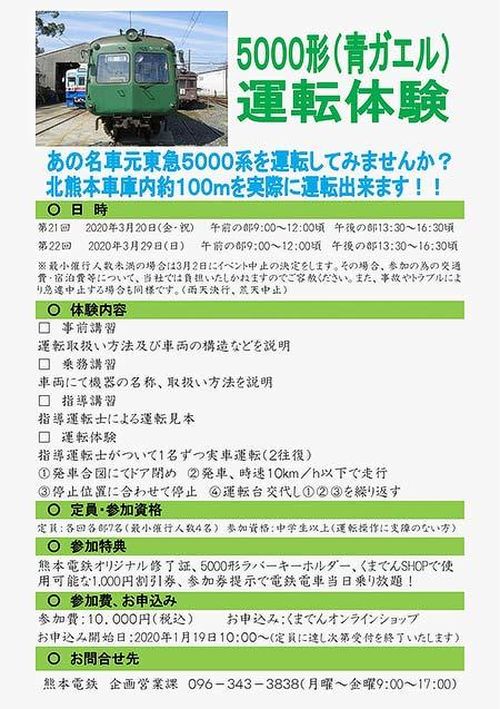 熊本電鉄「第21回・第22回 5000形(通称:青ガエル)運転体験」開催