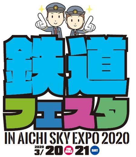 「鉄道フェスタ in Aichi Sky Expo 2020」開催