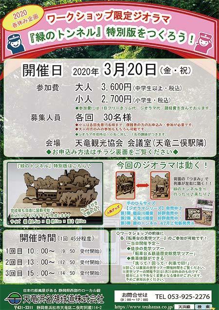 天竜浜名湖鉄道,ワークショップ『「緑のトンネル」特別版をつくろう!』参加者募集