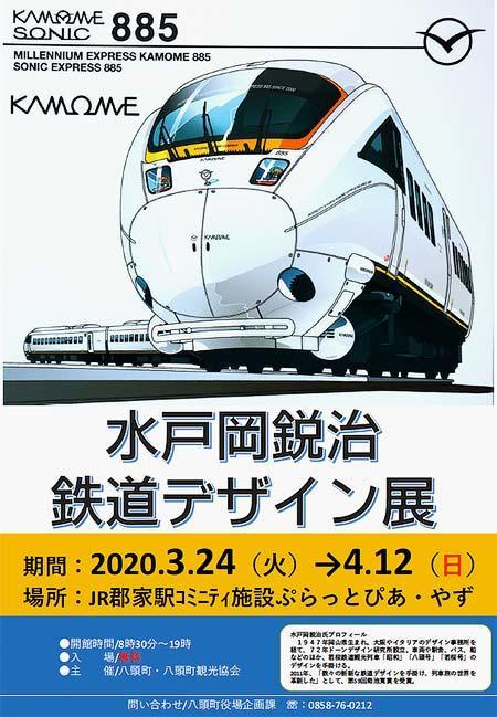 ぷらっとぴあ・やずで「水戸岡鋭治鉄道デザイン展」開催