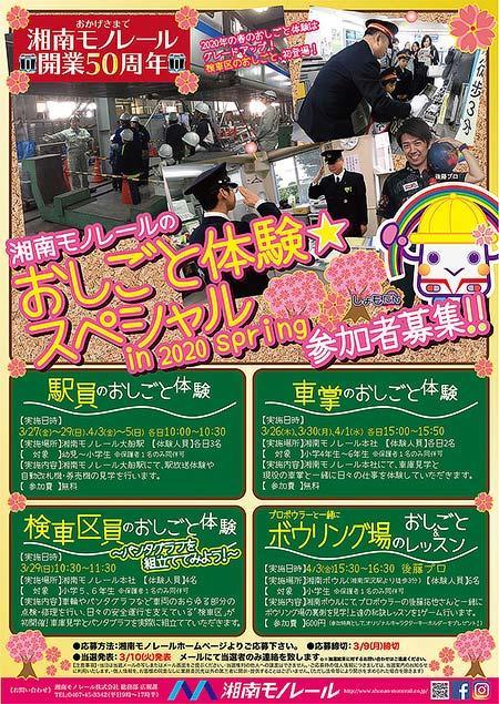 湘南モノレール「春のおしごと体験スペシャル」参加者募集