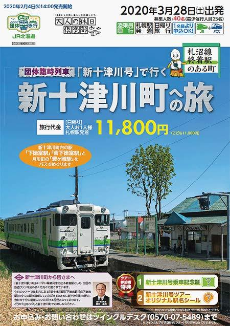 JR北海道『団体臨時列車「新十津川号」で行く新十津川町への旅』参加者募集