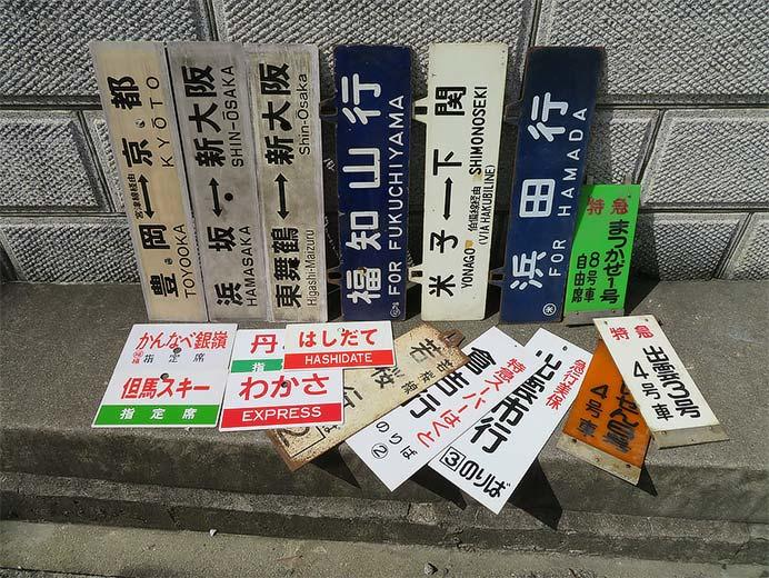 キヨスク福知山「鉄道部品即売会」開催