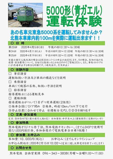 熊本電鉄「第23回〜第25回 5000形(通称:青ガエル)運転体験」開催