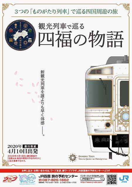 JR四国,「志国土佐 時代の夜明けのものがたり」に先行乗車できるツアーの参加者募集