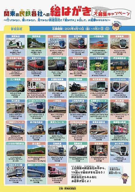 「関東の民鉄各社への絵はがき大募集」キャンペーン実施
