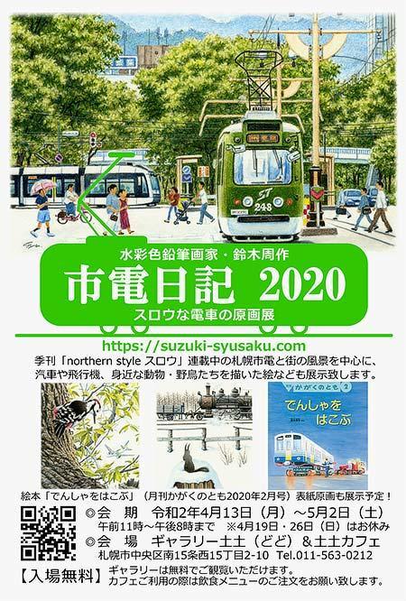鈴木周作 作品展「市電日記2020〜スロウな電車の原画展〜」開催