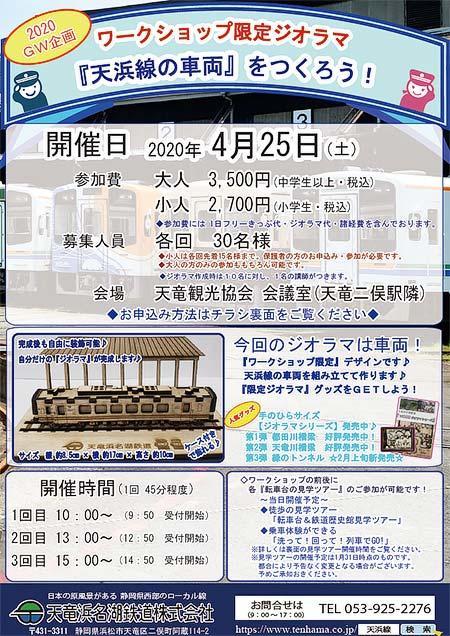 天竜浜名湖鉄道,ワークショップ『「天浜線の車両」をつくろう!』参加者募集