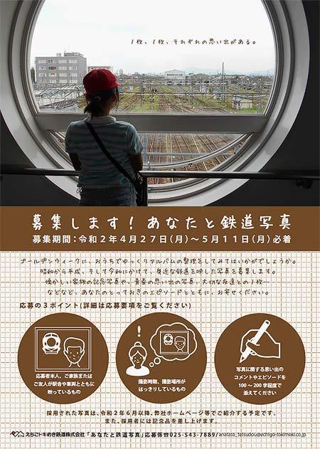 えちごトキめき鉄道「募集します!あなたと鉄道写真」作品募集