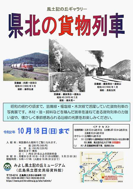 写真展「県北の貨物列車」開催