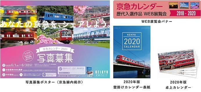 「京急カレンダー2021」の写真を募集