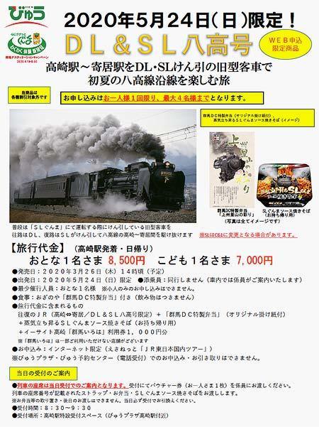 "JR東日本,""DL&SL八高号""運転"