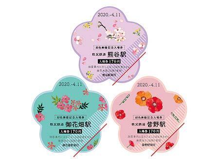 発売される「彩色兼備」のラッピングの絵柄を使用した記念入場券