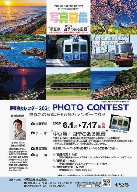 「伊豆急カレンダー2021 PHOTO CONTEST」作品募集