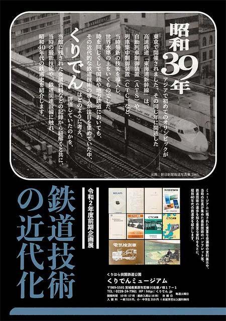 くりでんミュージアムで企画展「鉄道技術の近代化」開催