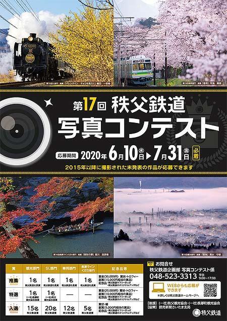 「第17回 秩父鉄道写真コンテスト」作品募集