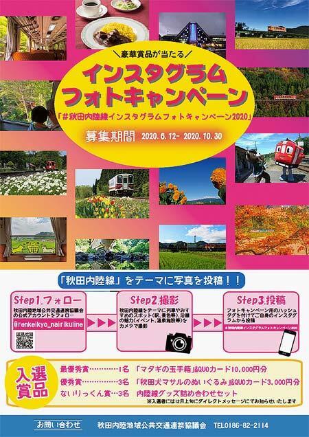 「秋田内陸線インスタグラムフォトキャンペーン2020」作品募集
