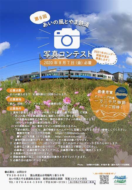 「第6回 あいの風とやま鉄道写真コンテスト」作品募集