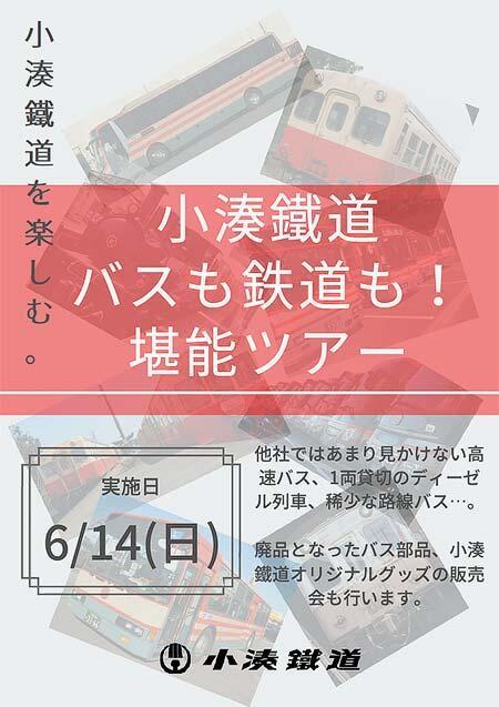 小湊鐵道バス「小湊鐵道 バスも鉄道も!堪能ツアー」の参加者募集