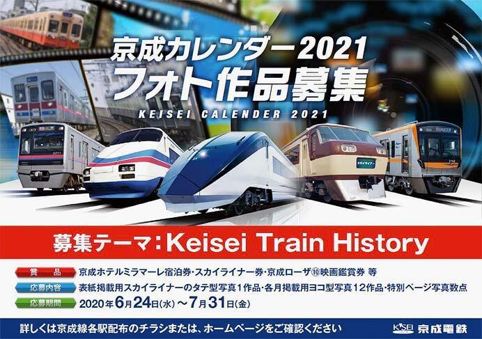 「京成カレンダー2021」作品募集