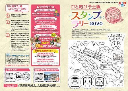 JR四国「ひと結び予土線スタンプラリー2020」実施