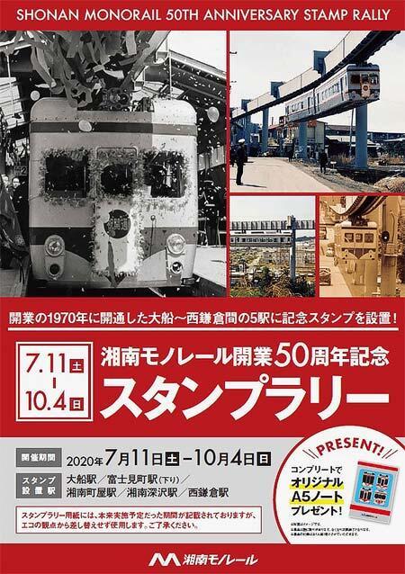湘南モノレール「開業50周年記念スタンプラリー」を開催