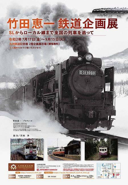 九州鉄道記念館,「竹田恵一鉄道企画展」開催