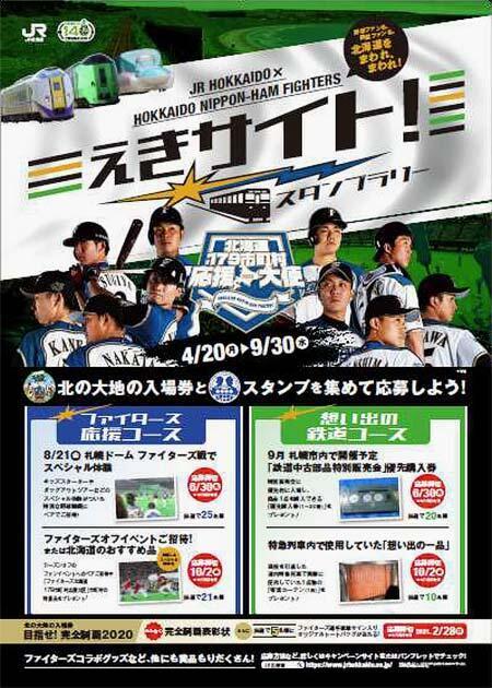 JR北海道×日本ハムファイターズ「えきサイト!スタンプラリー」実施
