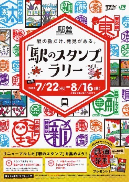 JR東日本,『「駅のスタンプ」ラリー』開催