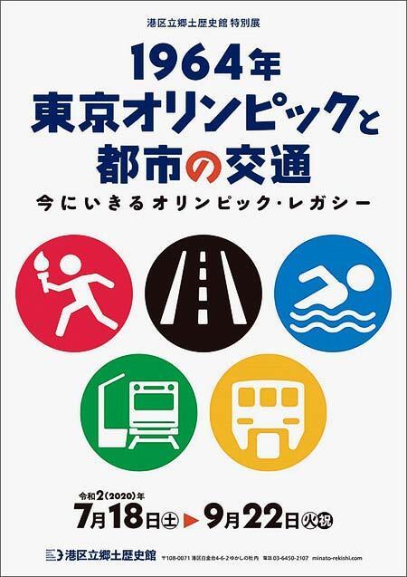 港区立郷土歴史館で,特別展「1964年東京オリンピックと都市の交通 —今にいきるオリンピック・レガシー—」開催
