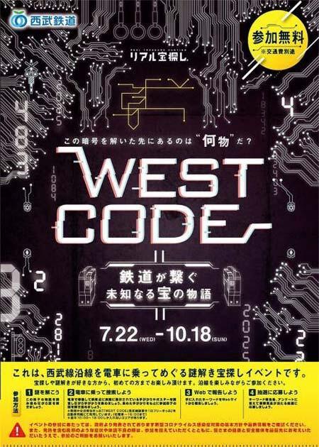 西武,謎解き宝探しイベント「WEST CODE 鉄道が繋ぐ未知なる宝の物語」実施