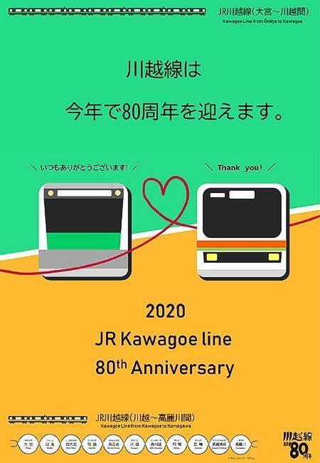 JR東日本,「川越線開業80周年記念企画」を実施