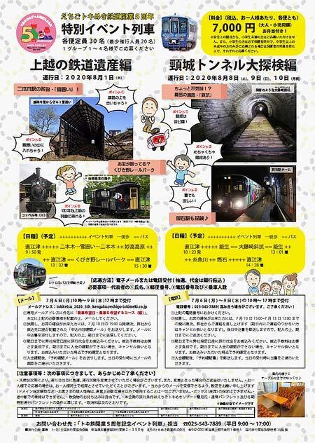 えちごトキめき鉄道,「非公開の鉄道施設を見学できる特別列車」の参加者募集