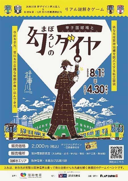 阪神,リアル謎解きゲーム「甲子園球場と幻のダイヤ」を開催