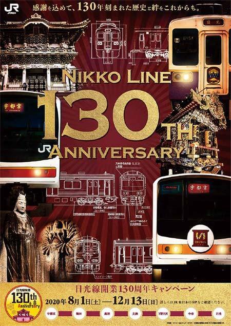 JR東日本「日光線開業130周年キャンペーン」実施