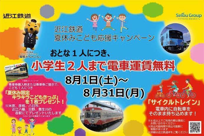 「近江鉄道 夏休みこども応援キャンペーン」実施