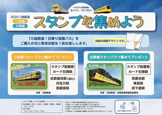 「2020 三岐鉄道 三岐線北勢線スタンプを集めよう」開催