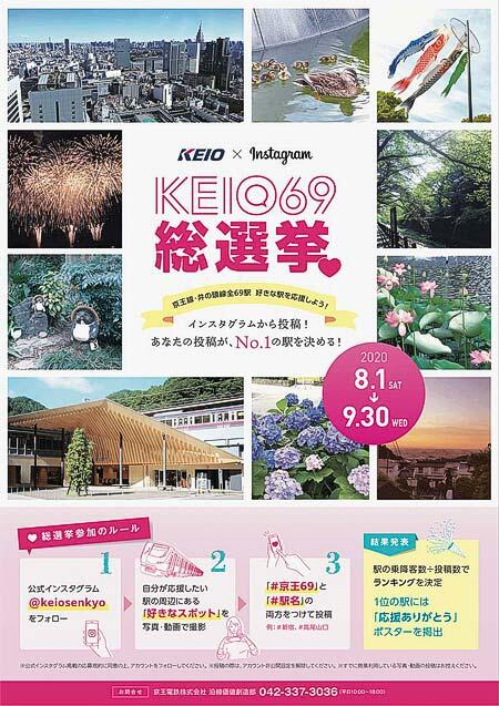 京王,Instagramで「KEIO69総選挙」実施