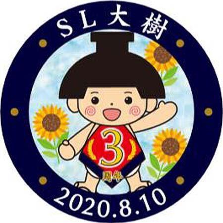 東武,SL「大樹」運行開始3周年を記念した各種イベントを実施