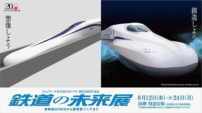 ジェイアール名古屋タカシマヤで「鉄道の未来展」開催