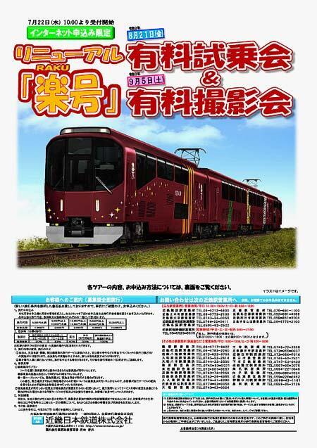 近鉄,『リニューアル「楽号」有料試乗会』を実施
